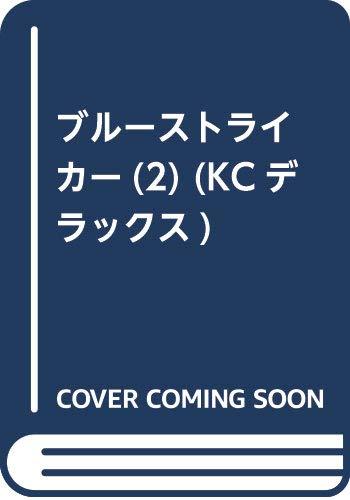 ブルーストライカー(2) (KCデラックス)