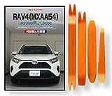 トヨタ RAV4 50系 MXAA54 メンテナンス DVD 内張り はがし 内装 外し 外装 剥がし 4点 工具 軍手 セット [little Monster] TOYOTA C247