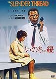 いのちの紐[DVD]