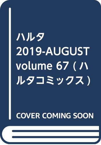 [画像:ハルタ 2019-AUGUST volume 67 (ハルタコミックス)]