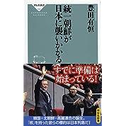 統一朝鮮が日本に襲いかかる (祥伝社新書)