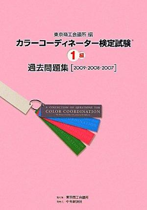 カラーコーディネーター検定試験1級過去問題集〈2009・2008・2007〉