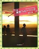 東京プチ・ヒーリング----TOKYOステキBOOK (TOKYOステキBOOK 1st edition) 画像