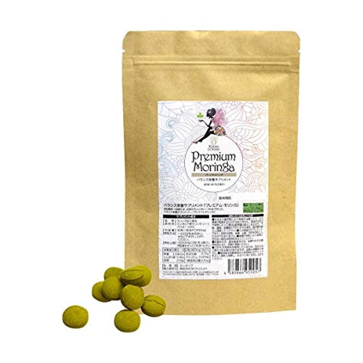 食物重くするショットKhmer LOHAS(クメールロハス) プレミアムモリンガ サプリメント 無添加 無農薬 約15日分