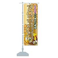 アロニエ蜂蜜 のぼり旗 サイズ選べます(ジャンボ90x270cm 左チチ)