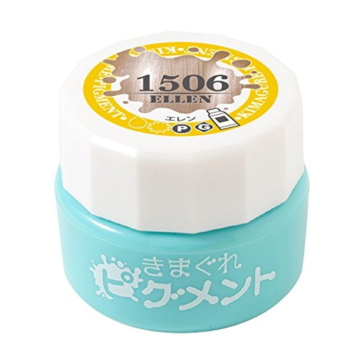 レベル数形Bettygel きまぐれピグメント エレン QYJ-1506 4g UV/LED対応