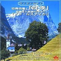 【まとめ 2セット】 ミュンヒンガー ヴィヴァルディ:協奏曲集「四季」、アラ・ルスティカ CD