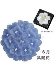 カメヤマキャンドル 花づくし(紫陽花)