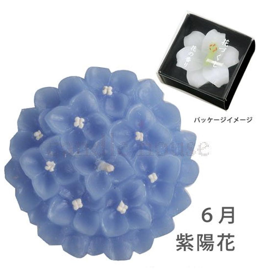 花火フィードオンキノコカメヤマキャンドル 花づくし(紫陽花)