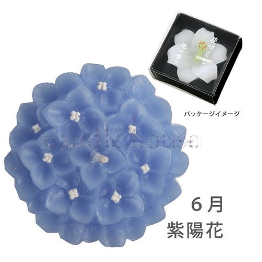 有毒オデュッセウスペルセウスカメヤマキャンドル 花づくし(紫陽花)