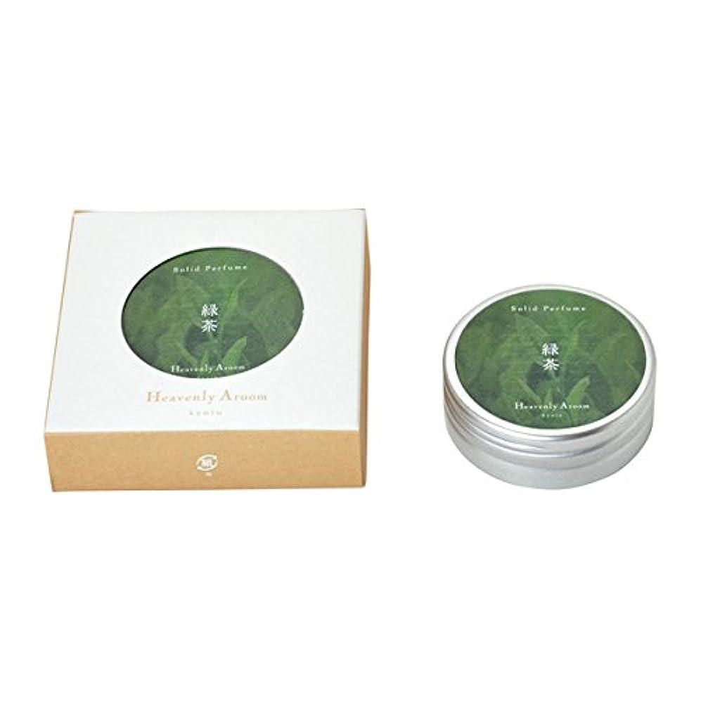 広く解読する牧草地Heavenly Aroom ソリッドパフューム 緑茶 15g