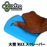 EXTRA エキストラ ワックス スクレーパー EXTRA イージーリム―ブワックススクレーパー スクレーパー ロイアルブルー