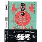 秘文字 (1983年)