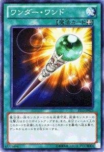 遊戯王カード 【ワンダー・ワンド】ST13-JP023-N ≪スターターデッキ2013 収録≫