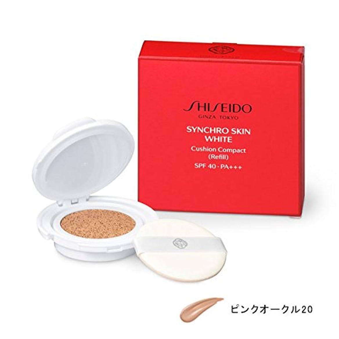 不屈クライアント信じるSHISEIDO Makeup(資生堂 メーキャップ) SHISEIDO(資生堂) シンクロスキン ホワイト クッションコンパクト WT レフィル(医薬部外品) (オークル20)