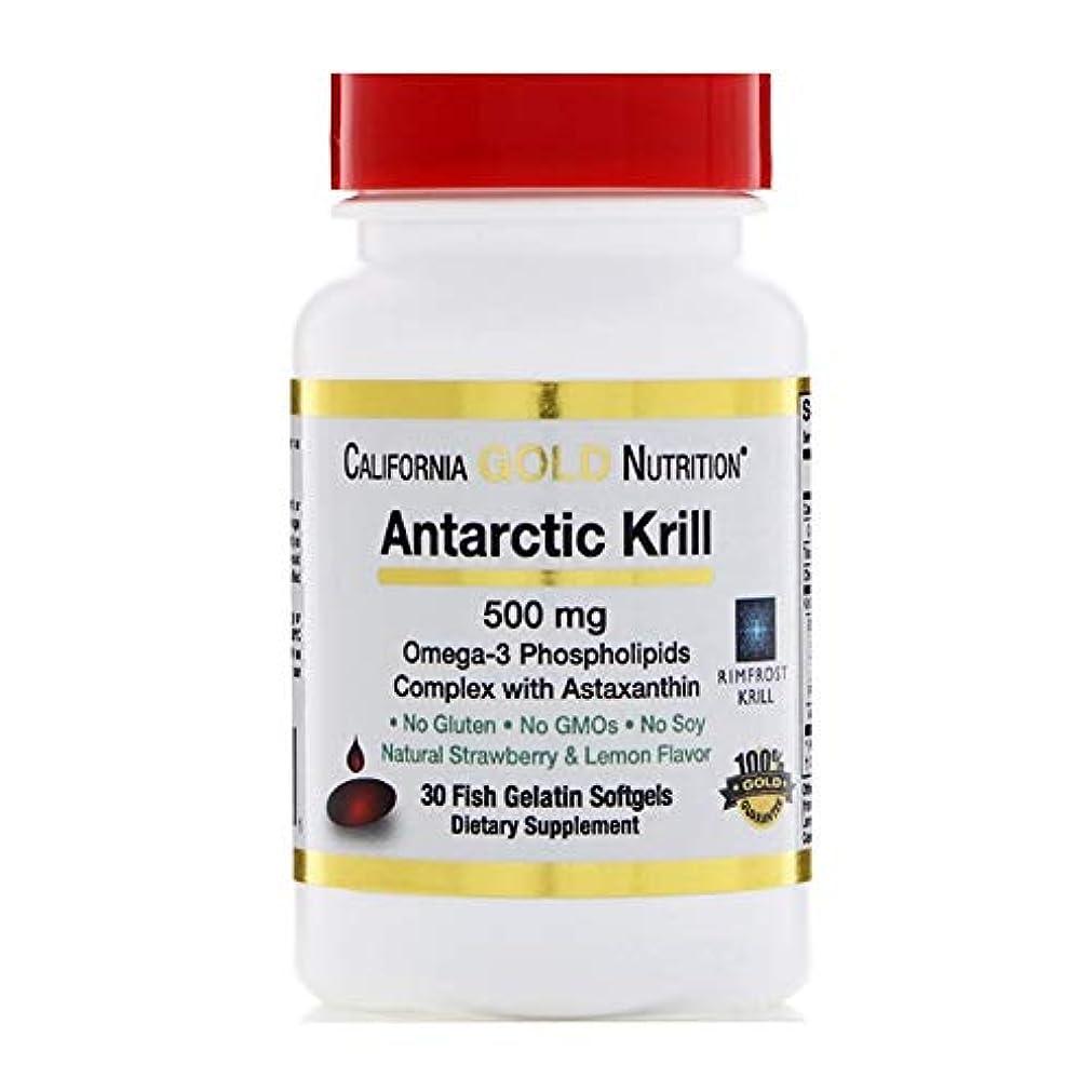できたかもしれない少数California Gold Nutrition Antarctic Krill Oil アスタキサンチン配合 RIMFROST 天然イチゴ レモン味 500 mg フィッシュゼラチンソフトジェル 120粒 【アメリカ直送】