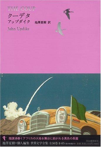 クーデタ (池澤夏樹=個人編集 世界文学全集 2-5)の詳細を見る