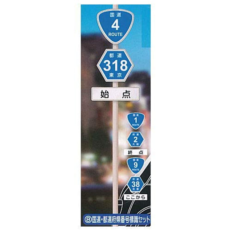 1/24スケール THE 道路標識 ルート2 [8.国道?都道府県番号標識セット](単品)