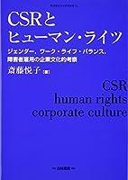 CSRとヒューマン・ライツ―ジェンダー、ワーク・ライフ・バランス、障害者雇用の企業文化的考察 (岐阜経済大学研究叢書)