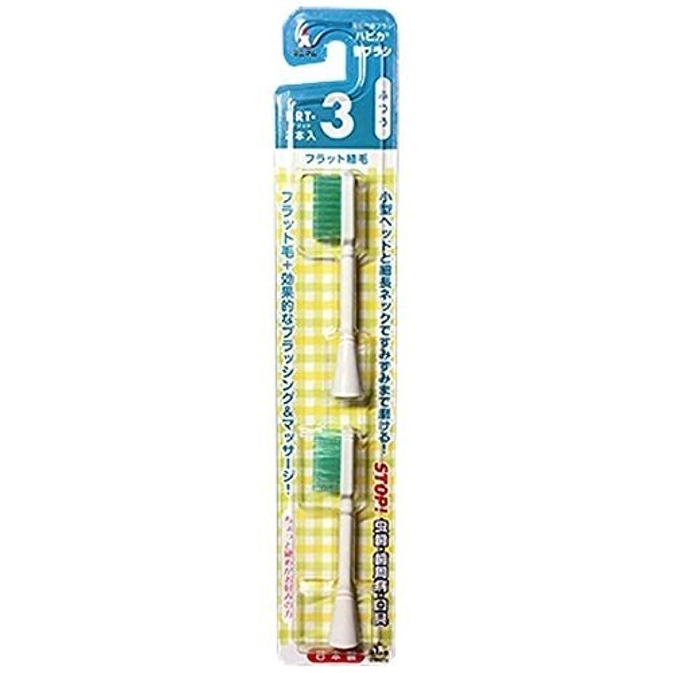 祭司抵抗力があるかもしれないミニマム 電動付歯ブラシ ハピカ 専用替ブラシ フラット植毛 毛の硬さ:ふつう BRT-3T 2個入