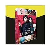 竹内結子 DVD ミス・シャーロック/Miss Sherlock 6枚組DVDボックス竹内結子/貫地谷しほり 日本のテレビシリーズ