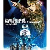 ayumi hamasaki ASIA TOUR 2008 ~10th A(ロゴ)nniversary~ Live in TAIPEI [Blu-ray]