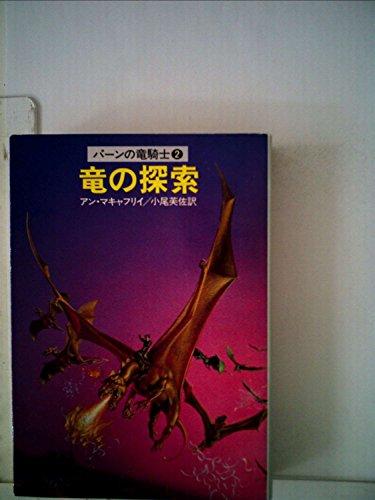竜の探索 (1982年) (ハヤカワ文庫―SF パーンの竜騎士〈2〉)の詳細を見る