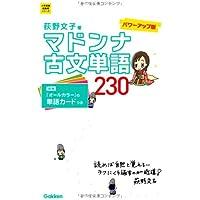 マドンナ古文単語230 パワーアップ版: 別冊単語カードつき (大学受験超基礎シリーズ)