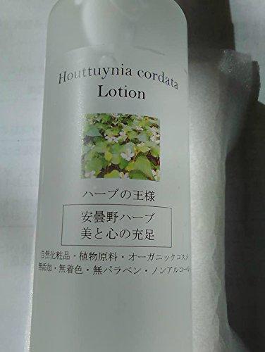 安曇野エコオリジナル『化粧水HouttuyniacordataLotion』