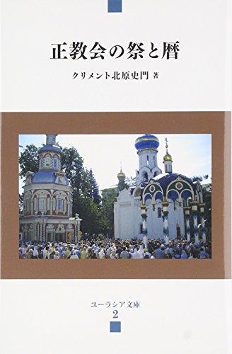 正教会の祭と暦 (ユーラシア文庫)の詳細を見る