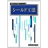 シールド工法 (地盤工学・実務シリーズ)