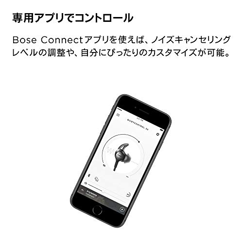 BOSE(ボーズ)『QuietControl30』