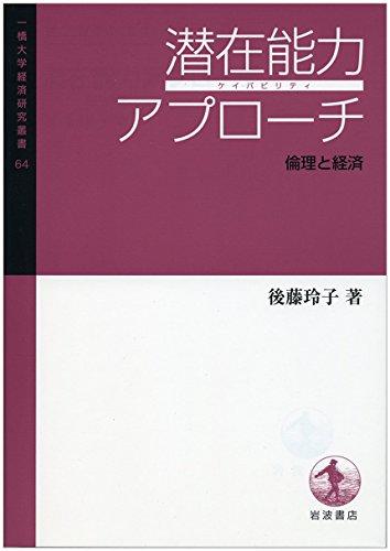 潜在能力アプローチ――倫理と経済 (一橋大学経済研究叢書64)