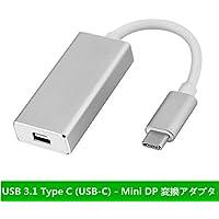 Type-c to mini DP 変換アダプタ USB 3.1 Type C to Mini DisplayPort 音声サポート オス―メス ミニディスプレイポート for MacBook 12inch、ChromeBook Pixel シルバー 高解像度対応 アルミニウムケース 1080P 高画質 ドライバー不要