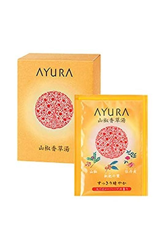 冷笑するしつけ最も早いアユーラ (AYURA) 山椒香草湯 25g×10包 〈 浴用 入浴剤 〉 すっきり晴やか