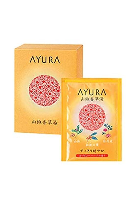 顔料恐怖直接アユーラ (AYURA) 山椒香草湯 25g×10包 〈 浴用 入浴剤 〉 すっきり晴やか