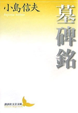 墓碑銘 (講談社文芸文庫)の詳細を見る