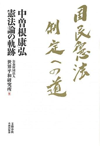 国民憲法制定への道 中曽根康弘憲法論の軌跡 (文藝春秋企画出版)