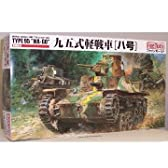 ファインモールド 九五式軽戦車 リニューアル版 1/35 プラモデルキット FM16