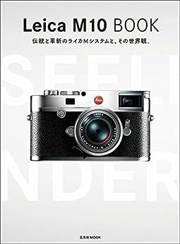 [ガンダーラ井上]のLeica M10 BOOK