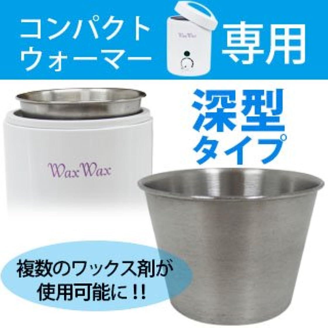 会計賠償段落【深型】コンパクトウォーマー専用 ハードワックス缶 空き缶 ナベ 鍋 ハード専用