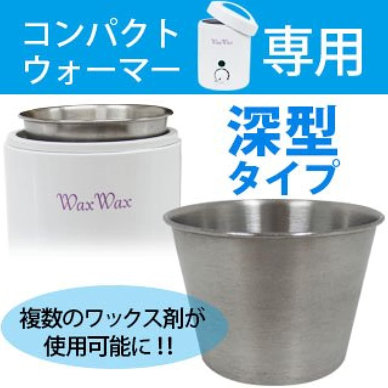 普及明らかに半円【深型】コンパクトウォーマー専用 ハードワックス缶 空き缶 ナベ 鍋 ハード専用