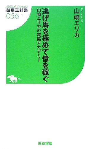 逃げ馬を極めて億を稼ぐ 山崎エリカの競馬アカデミー (競馬王新書)の詳細を見る