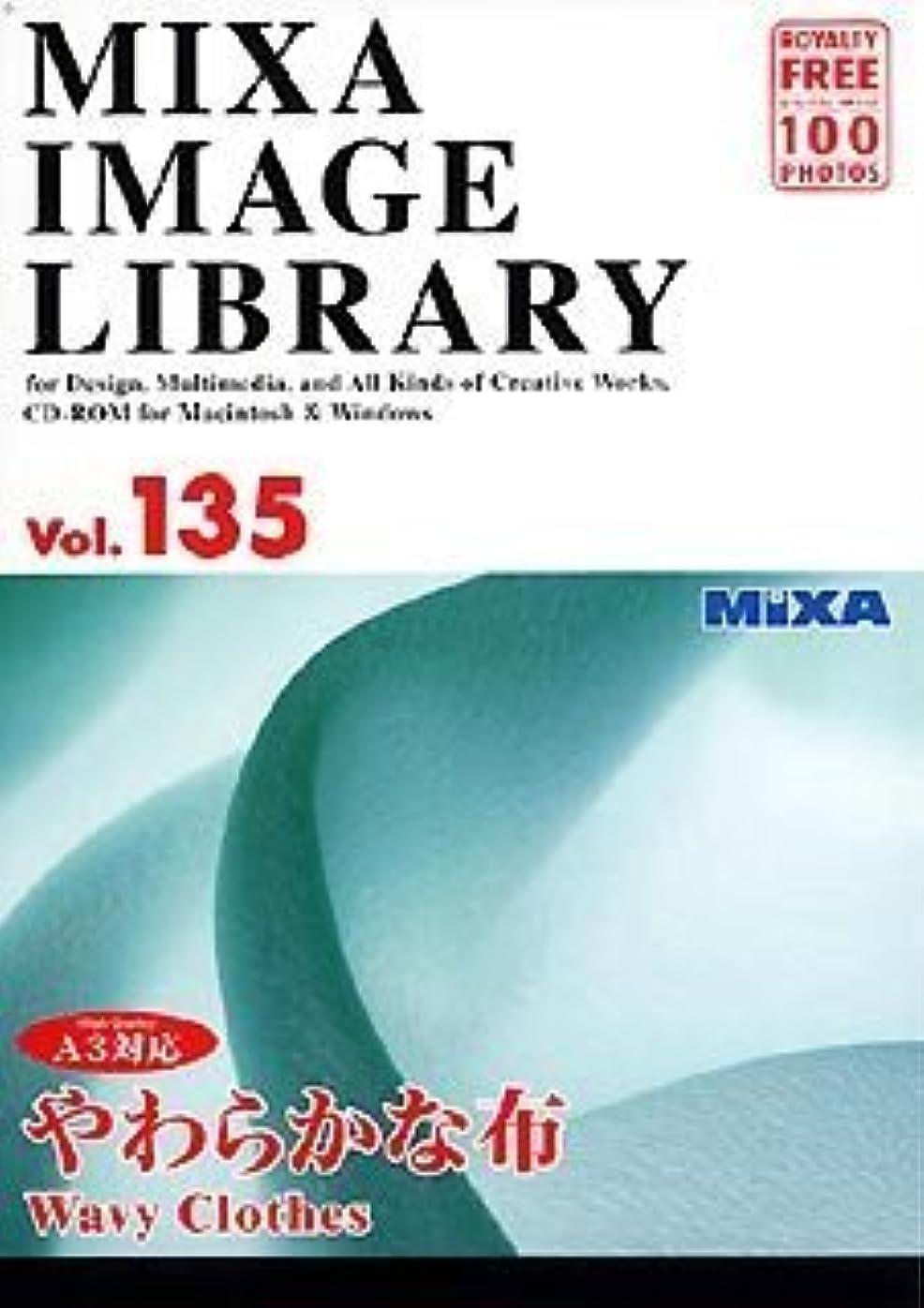 解任ナビゲーションギターMIXA IMAGE LIBRARY Vol.135 やわらかな布