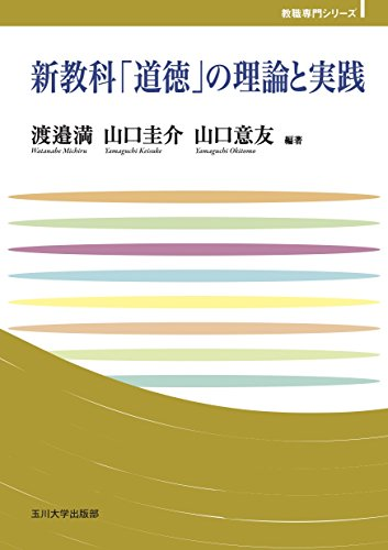 新教科「道徳」の理論と実践 (玉川大学教職専門シリーズ)