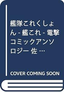 艦隊これくしょん -艦これ- 電撃コミックアンソロジー 佐世保鎮守府編14 (電撃コミックスNEXT)