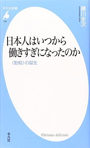 日本人はいつから働きすぎになったのか (平凡社新書)の詳細を見る