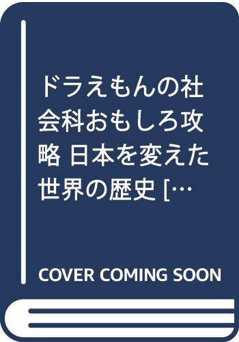 [画像:ドラえもんの社会科おもしろ攻略 日本を変えた世界の歴史[古代~中世] (ドラえもんの学習シリーズ)]