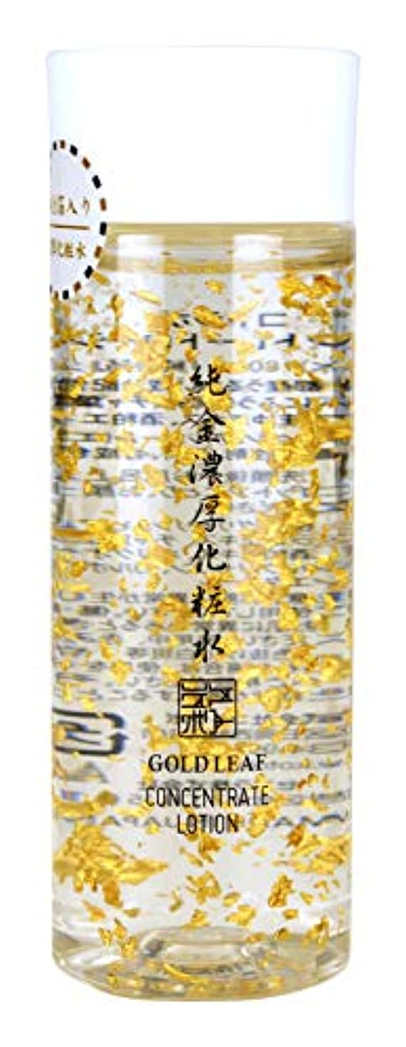 ピクニック土器マウスコトラボ 純金濃厚化粧水 80ml 純金箔入り