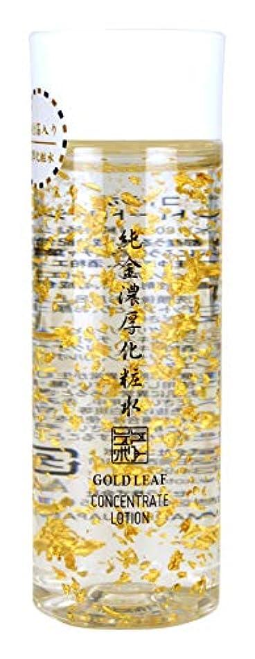 減らす日没暫定のコトラボ 純金濃厚化粧水 80ml 純金箔入り